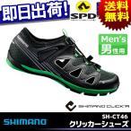 SHIMANO(シマノ) SH-CT46LG 36.0 / クリッカー ビンディングシューズ ESHCT46C360LG 2015
