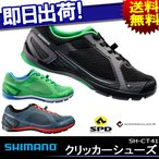 SHIMANO(シマノ) SH-CT41  クリッカー ビンディングシューズ
