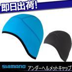 SHIMANO シマノ アンダーヘルメットキャップ 防寒 自転車 サイクリングウエア ウィンターキャップ 耳あて イヤーウォーマー