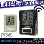 SHIMANO PRO シマノプロ DIGI 5IVE ワイヤレス サイクルコンピューター サイコン サイクリングメーター サイクリングコンピューター