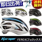 ショッピング自転車 KARMOR (カーマー) Ferox (フェロックス) ヘルメット 自転車用ヘルメット シマノレーシングチーム採用モデル SHIMANO JCF公認 CE規格商品
