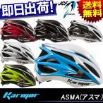 ショッピング自転車 KARMOR (カーマー) ASMA (アスマ) ヘルメット 自転車用ヘルメット シマノレーシングチーム採用モデル SHIMANO JCF公認 CE規格商品
