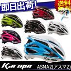 ショッピング自転車 KARMOR (カーマー) ASMA2  (アスマ2) ヘルメット 自転車用ヘルメット シマノレーシングチーム採用モデル SHIMANO JCF公認 CE規格商品