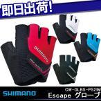 SHIMANO シマノ Escape グローブ S  CW-GLBS-PS21MD ECWGLBSPS21MD2春 夏 サイクルグローブ 手袋 スポーツグローブ 自転車グローブ cycle globe