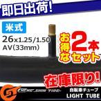 2本セット チューブ 自転車 自転車チューブ 26インチ CST Light Tube ライトチューブ 26×1.25-1.50 アメリカンバルブ 米式 33mm マウンテンバイク用 軽量 MTB用
