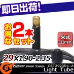Yahoo!自転車の九蔵お得な2本セット チューブ 自転車チューブ 29インチ CST CST29235-L-A Light Tube ライトチューブ 29×1.90-2.35 アメリカンバルブ 米式 33mm ETRTO 50〜58-622