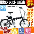 電動アシスト 折りたたみ自転車 6段変速 ライト 付き 20インチ 自転車 本体 SUISUI スイスイ BM-A30 ホワイト ブラック 折畳自転車 街乗り コンパクト