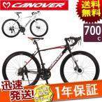 ロードバイク 700C 21段変速 グラベルロード 自転車 本体 CANOVER カノーバー CAR-014-DC NERO 送料無料 ロード スポーツ ドロップ ハンドル ロードレーサー