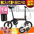 ショッピング自転車 DOPPELGANGER ドッペルギャンガー 140 HAKOVELO ハコベロ 折りたたみ自転車 キャリーバック付 14インチ