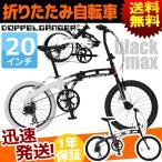 ショッピング自転車 送料無料 DOPPELGANGER 折りたたみ自転車 20インチ 7段変速 202blackmax