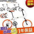 ショッピング自転車 DOPPELGANGER 折りたたみ自転車 20インチ 7段変速 215 Barbarous ドッペルギャンガーカラー