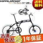 ショッピング自転車 DOPPELGANGER 折りたたみ自転車 20インチ 7段変速 219 AURORA