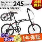 ショッピング自転車 DOPPELGANGER 折りたたみ自転車 20インチ 7段変速 245 ZERO POINT