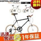 ショッピング自転車 DOPPELGANGER 折りたたみ自転車 20インチ 7段変速 260 Parceiro ブリティッシュ