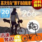 ショッピング自転車 DOPPELGANGER ドッペルギャンガー 266-DP  266-DP master-piece マスターピース 20インチ 折りたたみ自転車 折畳み 折り畳み 8段変速 軽い