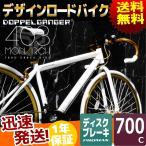 DOPPELGANGER 700C ロードバイク 403 monarch
