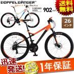 DOPPELGANGER ドッペルギャンガー 902 dozer ドーザー 26インチ マウンテンバイク MYB オフロードスタイルバイシクル ディスクブレーキ フロントサス