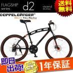 【送料無料】26インチ クロスバイク 自転車