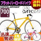 DOPPELGANGER ドッペルギャンガー 700C ロードバイク自転車 16段変速 d30 DARKSTAR Lサイズ(500mm)