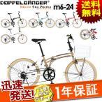 ショッピング自転車 DOPPELGANGER ドッペルギャンガー 24インチ 折りたたみ自転車 7段変速 M6-24