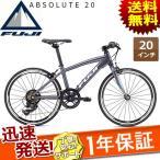 2017年モデル FUJI フジ ABSOLUTE アブソリュート 20インチ 7speed 子供用ロードバイク 子供用自転車 ジュニアサイクル キッズバイク 17ABSOSV20