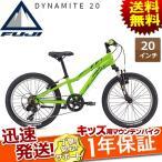 2017年モデル FUJI フジ DYNAMITE 20 ダイナマイト 6speed 6段変速 子供用ロードバイク 子供用自転車 ジュニアサイクル キッズバイク 17DYNAGR20