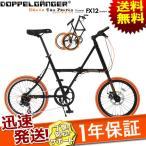 DOPPELGANGER ドッペルギャンガー ミニベロ 小径自転車 20インチ 7段変速付き FX-12 Rennfahrer