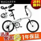 ショッピング自転車 WACHSEN 20インチ アルミフレーム 折りたたみ自転車 6段変速付き Wei?ヴァイス