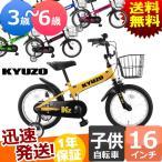 ショッピング子供用 KYUZO KZ-16J 16インチ 子供用自転車 幼稚園 保育園 くらいの子どもに 子供用 幼児用 カゴ付き 補助輪付き