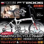 ショッピング自転車 KZ-FT2006 FORTINA 折りたたみ自転車 20インチ 6段変速