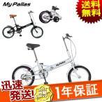 ショッピング自転車 Mypallas マイパラス 折りたたみ自転車 16インチ M-101