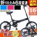 ショッピング自転車 Mypallas マイパラス 折りたたみ自転車 16インチ 6段変速 M-102