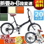 ショッピング自転車 [送料無料] Mypallas マイパラス 折りたたみ自転車 20インチ 6段変速 M-209