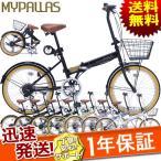 ショッピング自転車 Mypallas マイパラス 折りたたみ自転車 20インチ M-252