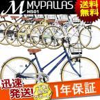 Mypallas マイパラス シティサイクル自転車 26インチ M-501