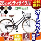 シティサイクル 26インチ 6段変速 オートライト 自転車 本体 MYPALLAS マイパラス M-501 SHINY 送料無料 ママチャリ 通学 通勤 買い物 ショッピング おしゃれ