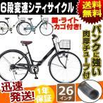 シティサイクル 26インチ 6段変速 鍵 ライト カゴ 自転車 本体 マイパラス MYPALLAS ...