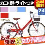 ショッピング自転車 Mypallasマイパラス 女の子自転車 24インチ M-811