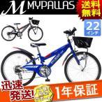 ショッピング自転車 Mypallas マイパラス 子供用自転車 CTB ジュニアマウンテンバイク 22インチ 外装6段変速付き M-822Z