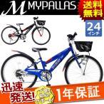 ショッピング自転車 Mypallasマイパラス 子供用自転車 CTB  24インチ 6段変速付 M-824Z