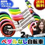 ショッピング自転車 Mypallas マイパラス ペダルなし自転車 ちゃりんこマスター MC-01