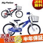 ショッピング自転車 Mypallas マイパラス 子供用自転車 16インチ MD-10