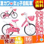 ショッピング自転車 子供用自転車 16インチ 自転車 本体 MYPALLAS マイパラス MD-12 送料無料 子供車 子供 初めて