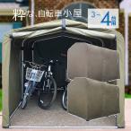 MYPALLAS M-SB30 サイクルハウス30 簡単設置 防水・撥水 屋外 簡易 ガレージ アルミフレーム 自転車置き場  3〜4台用