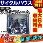 【送料無料】屋外自転車収納庫 アルミフレームサイクルハウス M-SH30 3A型 物置にも最適♪