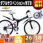 マウンテンバイク 折りたたみ MTB 26インチ 18段変速 サスペンション 付き 自転車 本体 CHEVROLET シボレー FD-MTB2618SE MG-CV2618E 送料無料 フルサス