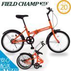 ショッピング自転車 折りたたみ自転車 20インチ 自転車 本体 FIELD CHAMP MG-FCP20 送料無料 軽量 オレンジ 折畳自転車 スポーツ 街乗り コンパクト 折りたたみ 小径車 おすすめ