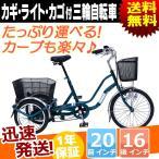 ショッピング自転車 三輪自転車 カギ ライト カゴ 付 20インチ 16インチ スイング機能 三輪 本体 SWING CHARLIE 2 MG-TRW20E 送料無料 グリーン シティサイクル シニア 高齢者 大人