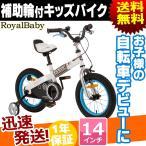 ショッピング自転車 子供用自転車 14インチ 補助輪 付き 自転車 本体 ROYALBABY ロイヤルベビー RB-WE BUTTONS 送料無料 キッズバイク 子供車