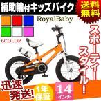 Yahoo!自転車の九蔵子供用自転車 14インチ 補助輪 付き 自転車 本体 ROYALBABY ロイヤルベビー RB-WE FREESTYLE 送料無料 キッズバイク 子供車 子供 初めて フリースタイル